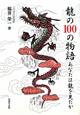 龍の100の物語 あなたは龍を見たか