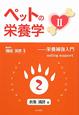 ペットの栄養学 栄養補強入門 (2)