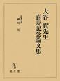 大谷實先生 喜寿記念論文集