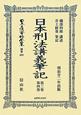 日本立法資料全集 別巻 日本刑法講義筆記 第3巻・第4巻 (693)