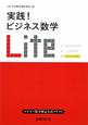 実践!ビジネス数学Lite エントリークラス ビジネス数学検定公式テキスト