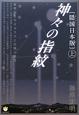 神々の指紋 隠国-かくりこく-<日本版>(上) 超☆わくわく23 秘密結社ヤタガラスと太陽の暗号
