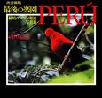 最後の楽園 PERU<改訂新版> 秘境・アマゾン源流写真集