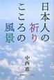 日本人の祈りこころの風景