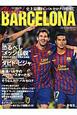 Viva! BARCELONA<完全保存版> 史上最強FCバルセロナのすべて