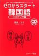 ゼロからスタート韓国語 リスニング編 CD付 だれにでもできる韓国語の耳作りトレーニング