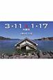 3・11と1・17 大震災 小林正典写真集