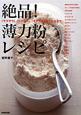 絶品!薄力粉レシピ 「サラサラ」、「トロトロ」、「モチモチ」3つのタネ
