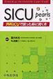 SICU Pearls 外科ICUで困った時に開く本