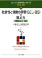 社会性と情動の学習(SEL-8S)の進め方 小学校編 子どもの人間関係能力を育てるSEL-8S2
