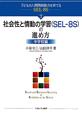 社会性と情動の学習(SEL-8S)の進め方 中学校編 子どもの人間関係能力を育てるSEL-8S3