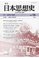 季刊 日本思想史 特集:東照宮祭祀 (78)