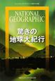 驚きの地球大紀行 ナショナルジオグラフィック傑作写真集