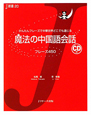 魔法の中国語会話 フレーズ450 CD付 かんたんフレーズで中華世界どこでも通じる
