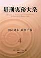 量刑実務大系 刑の選択・量刑手続 (4)