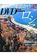 月刊 世界の車窓から ロシア2 DVDブック (47)