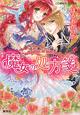 魔女の処方箋-レシピ- A collection of love stories