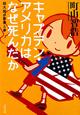 キャプテン・アメリカはなぜ死んだか 超大国の悪夢と夢