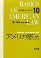 アメリカ憲法
