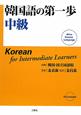 韓国語の第一歩 中級 CD付き