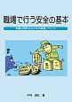 職場で行う安全の基本 労働災害防止のための実践ノウハウ
