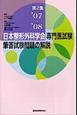 日本整形外科学会専門医試験 筆答試験問題の解説 2007-2008 (2)