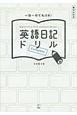 英語日記ドリル Complete 書き込み式 一日一行でもOK!