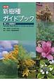 新樹種ガイドブック<改訂版> 新しい造園樹木