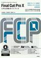 プロフェッショナルワークショップ Final Cut Pro10 入門&実践ガイドブック 映像クリエーターを目指すFCPXユーザーのための必