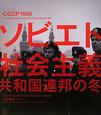 ソビエト社会主義共和国連邦の冬 CCCP1986