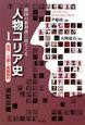 人物コリア史 古代・三国~高麗時代 韓国の教科書に出てくる(1)
