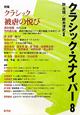 クラシック・スナイパー 特集:クラシック被虐の悦び (8)