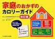 家庭のおかずのカロリーガイド<改訂版> 新しい「日本食品標準成分表2010」対応