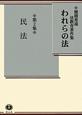 われらの法 民法 穂積重遠法教育著作集 (2)