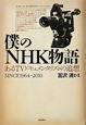 僕のNHK物語 あるTVドキュメンタリストの追想 SINCE196