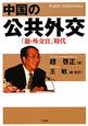 中国の公共外交 「総・外交官」時代