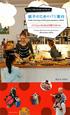 親子のためのパリ案内 パリジェンヌ流人生の楽しみ方を学ぶ旅 パリジェンヌに学ぶ子育てスタイル