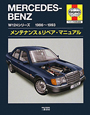 メルセデス・ベンツ W124シリーズ 1986~1993 メンテナンス&リペア・マニュアル<ヘインズ日本語版>