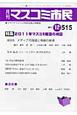 月刊 マスコミ市民 2011.12 特集:2011年マスコミ報道の検証 ジャーナリストと市民を結ぶ情報誌(515)