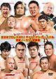 全日本プロレス2011 チャンピオン・カーニバル 完全ノーカット収録版