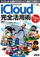 iCloud完全活用術 アップルが作った無料クラウドサービスの基本ワザ、活