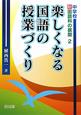 楽しくなる国語の授業づくり 中学校 新・国語科の展開2