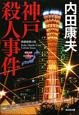 神戸殺人事件 浅見光彦×日本列島縦断シリーズ 長編推理小説