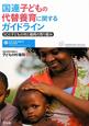 国連 子どもの代替養育に関するガイドライン SOS子どもの村と福岡の取り組み