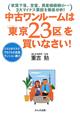 中古ワンルームは「東京23区」を買いなさい! 家賃下落、空室、資産価値縮小・・・ 3大マイナス要