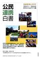 公民連携白書 2011-2012 危機管理とPPP