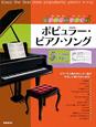 はじめてのやさしい ポピュラー・ピアノ・ソング 音符がスラスラ読めるドレミナビ付き