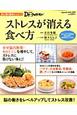 ストレスが消える食べ方 Dr.クロワッサン 体に効く簡単レシピ11