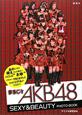 まるごとAKB48 SEXY&BEAUTY PHOTO-BOOK