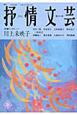 抒情文芸 季刊総合文芸誌(141)
